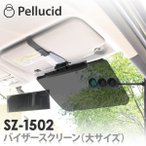 サンバイザー 車 日除け スライドバイザースクリーン ラージ SZ-1502 汎用 フロント 日よけ 紫外線 UVカット サンシェード カーバイザー