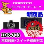 ドライブレコーダー + レーダー探知機 ZDR-703+OBD2-R2セット  COMTEC(コムテック)