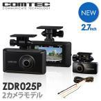 ドライブレコーダー 前後2カメラ コムテック ZDR025P HDROP-14 駐車監視コードセット 日本製 ノイズ対策済 フルHD高画質 常時 衝撃録画 GPS搭載 駐車監視