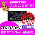 レーダー探知機 ZERO 302V + OBD2-R2セット COMTEC(コムテック)OBD2接続対応 最新データ無料ダウンロード対応 超高感度GPSレーダー探知機