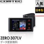 Yahoo!シャチホコストア新商品 レーザー&レーダー探知機 コムテック ZERO307LV 無料データ更新 レーザー式移動オービス対応 OBD2接続 GPS搭載 2.4インチ液晶