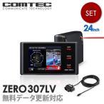 Yahoo!シャチホコストア新商品 レーザー&レーダー探知機 コムテック ZERO307LV+OBD2-R3セッ 無料データ更新 レーザー式移動オービス対応 OBD2接続 GPS搭載 2.4インチ液晶