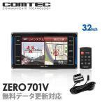 レーダー探知機 ZERO 701V + OBD2-R2セット COMTEC(コムテック)OBD2接続対応 最新データ無料ダウンロード対応 超高感度GPSレーダー探知機