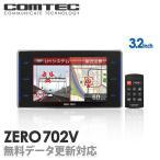 レーダー探知機 ZERO 702V COMTEC(コムテック)OBD2接続対応 最新データ無料ダウンロード対応 超高感度GPSレーダー探知機