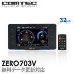 レーダー探知機 ZERO 703V COMTEC(コムテック)OBD2接続対応 最新データ無料ダウンロード対応 超高感度GPSレーダー