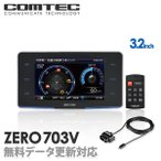 ショッピングランキング 【ランキング1位!】【レーダー探知機】コムテック ZERO 703V+OBD2-R3セット 無料データ更新 移動式小型オービス対応 GPS搭載