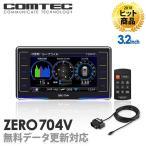 【人気急上昇】【レーダー探知機】コムテック ZERO 704V+OBD2-R3セット 無料データ更新 移動式小型オービス対応 GPS搭載
