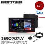 Yahoo!シャチホコストア新商品 レーザー&レーダー探知機 コムテック ZERO707LV+OBD2-R3セット 無料データ更新 レーザー式移動オービス対応 OBD2接続 GPS搭載 3.2インチ液晶