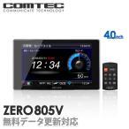 Yahoo!シャチホコストア【新商品】レーダー探知機 コムテック ZERO805V 無料データ更新 移動式小型オービス対応 OBD2接続 GPS搭載 4.0インチ液晶