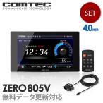 【新商品】【レーダー探知機】コムテック ZERO 805V+OBD2-R3セット 無料データ更新 移動式小型オービス対応 GPS搭載