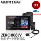 Yahoo!シャチホコストア新商品 レーザー&レーダー探知機 コムテック ZERO808LV+OBD2-R3セット 無料データ更新 レーザー式移動オービス対応 OBD2接続 GPS搭載 4.0インチ液晶