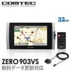 【レーダー探知機】コムテック ZERO 903VS+OBD2-R3セット 無料データ更新 移動式小型オービス対応 GPS搭載