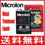 送料無料!(離島除く)Microlon(マイクロロン) エンジントリートメント 8oz 正規品