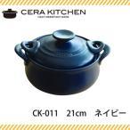 〔K+dep〕 セラキッチン両手鍋21cm CK‐011 ネイビー 日本製