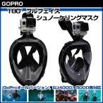 【GoPro】GoPro HERO4、HERO3、HERO3+、セッション 、SJ4000、SJ5000 対応 180°シュノーケルマスク スキューバダイビングマスク フルフェイス型