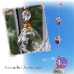 サンキャッチャー スワロフスキー ハンギング 吊るし型 クリスマス キラキラ クリスタル ギフト プレゼント 誕生日 新築祝 引越祝 結婚祝