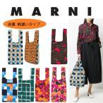 【メール便可】MARNI MARKET マルニ マーケット ショッピングバッグ エコバッグ バイカラー