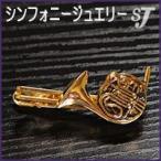 ネクタイピン ホルン タイバー ゴールドカラー 楽器 音楽雑貨 小物 音楽 楽器 ギフト プレゼント