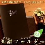 楽譜ホルダー 楽譜ファイル FL-70/BL  シンフォニージュエリー