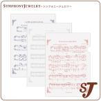 クリアファイル A4 3枚セット 作曲家シリーズ トリコロール FL-50/TL  シンフォニージュエリー
