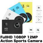 1200万画素 HD 1080P 2インチ液晶 アクションスポーツカメラ