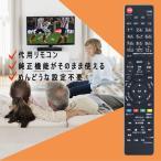 東芝 TOSHIBA REGZA テレビ用リモコン A1 A9000 A8000 C8000 C7000 A950 AV550 CT-90320A 設定不要 かんたん操作