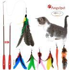 猫じゃらし 8個セット じゃれ猫 猫のお好みじゃらし 猫のおもちゃ 天然鳥の羽棒鈴付き 送料無料