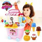 Yahoo!JACK MARKET送料無料 アイスクリーム屋さん おままごとセット アイスクリーム アイス屋 お店屋さんごっこ 女の子 おもちゃ お誕生日プレゼント 入園の祝い