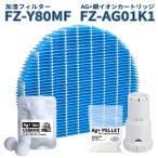 シャープ 加湿器フィルター FZ-Y80MF FZ-AG01K1用 加湿空気清浄機用 交換用フィルター 銀Ag+イオンカートリッジセット 【互換品】