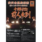 【第1部入場券】第十三回華の大演舞会〜十周年記念 前人未到〜