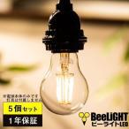 Yahoo!BeeLiGHT Yahoo!店5個セット 送料無料 新商品 LED電球 E26 6W LEDフィラメント電球 クリアタイプ 電球色2700K(白熱電球50W相当) 640lm 照射角度360° 1年保証 BD-0626-Clear-SD