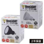 【2年保証】BeeLIGHT LED電球 E11 高演色Ra96(±2%) 7W(ダイクロハロゲン60W相当) 電球色3000K 480lm 中角25° JDRφ50タイプ BH-0711N-(WH/BK)-WW-Ra96-3000
