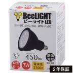 【2年保証】BeeLIGHT LED電球 E11 調光器対応 ダイクロハロゲン 7W 450lm 高演色Ra96 Blackモデル JDRφ50タイプ 電球色 2700K 中角25° BH-0711NC-BK-WW-Ra96
