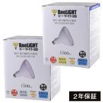 【2年保証】LED電球 E26 電球色/昼白色 20W 防水対応 IP65 看板照明 照射角度120° PAR38 BH-2026B