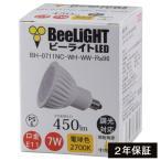 【2年保証】LED電球 E11 調光器対応 ダイクロハロゲン 7W 450lm 高演色モデルRa96 JDRφ50タイプ 電球色 2700K 中角25° BH-0711NC-Ra96WH