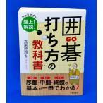 囲碁 打ち方の教科書【ゆうメール・ゆうパケット可能】