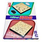 マグネット囲碁将棋両用セット MR04(碁石正数) ※囲碁と将棋を楽しめるマグネット両用セット