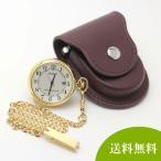 ソーラー電波懐中時計と持ち運びに便利な革ケースのセット