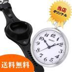 10倍ポイント/セイコー(SEIKO)鉄道時計と懐中時計用腕時計レザーベルトブラックのセット