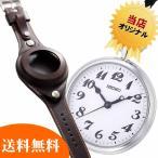 10倍ポイント/セイコー(SEIKO)鉄道時計と懐中時計用腕時計レザーベルトブラウンのセット