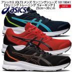 父の日 アシックス 靴 スニーカー ジョルト3 1011B041 ブルー レッド ブラック 幅広4E 軽量 ジョギング ランニングシューズ 運動靴 紳士 メンズ