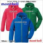 モンベル mont-bell ウインド ブラスト パーカ キッズ #1103251