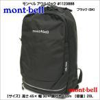 ショッピングモンベル モンベル mont-bell アウルパック 小型ザック リュック #1123888 BK