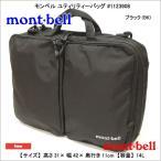 ショッピングモンベル モンベル mont-bell ユティリティ バッグ ビジネス 出張 #1123908-BK