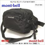 モンベル mont-bell ランバーパック M 3WAYウエストバッグ #1123911 ブラック