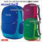 モンベル mont-bell キッズ フィールドパック 18 #1123953 小型ザック リュック
