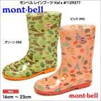 モンベル レインブーツ Kid's #1129377 キッズ 長靴