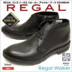 REGAL WALKER リーガル ウォーカー 234W BHW メンズ チャッカーブーツ ブラック
