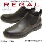 REGAL リーガル サイドゴアレインブーツ メンズ 57GR BLBL ブラック
