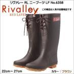 リヴァレー RL ニーブーツ 6358 メンズ レディース ロング丈 ラバー ブーツ 長靴 ブラウン